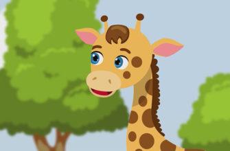 Иллюстрация к мультику на песню Жираф