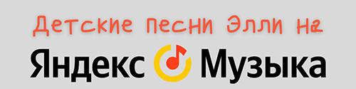 Детские песни на Яндекс Музыке