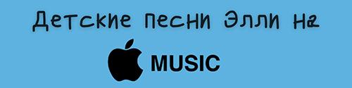 Детские песни Элли на Эпл музыке