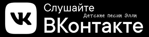 Детские песни Элли Вконтакте